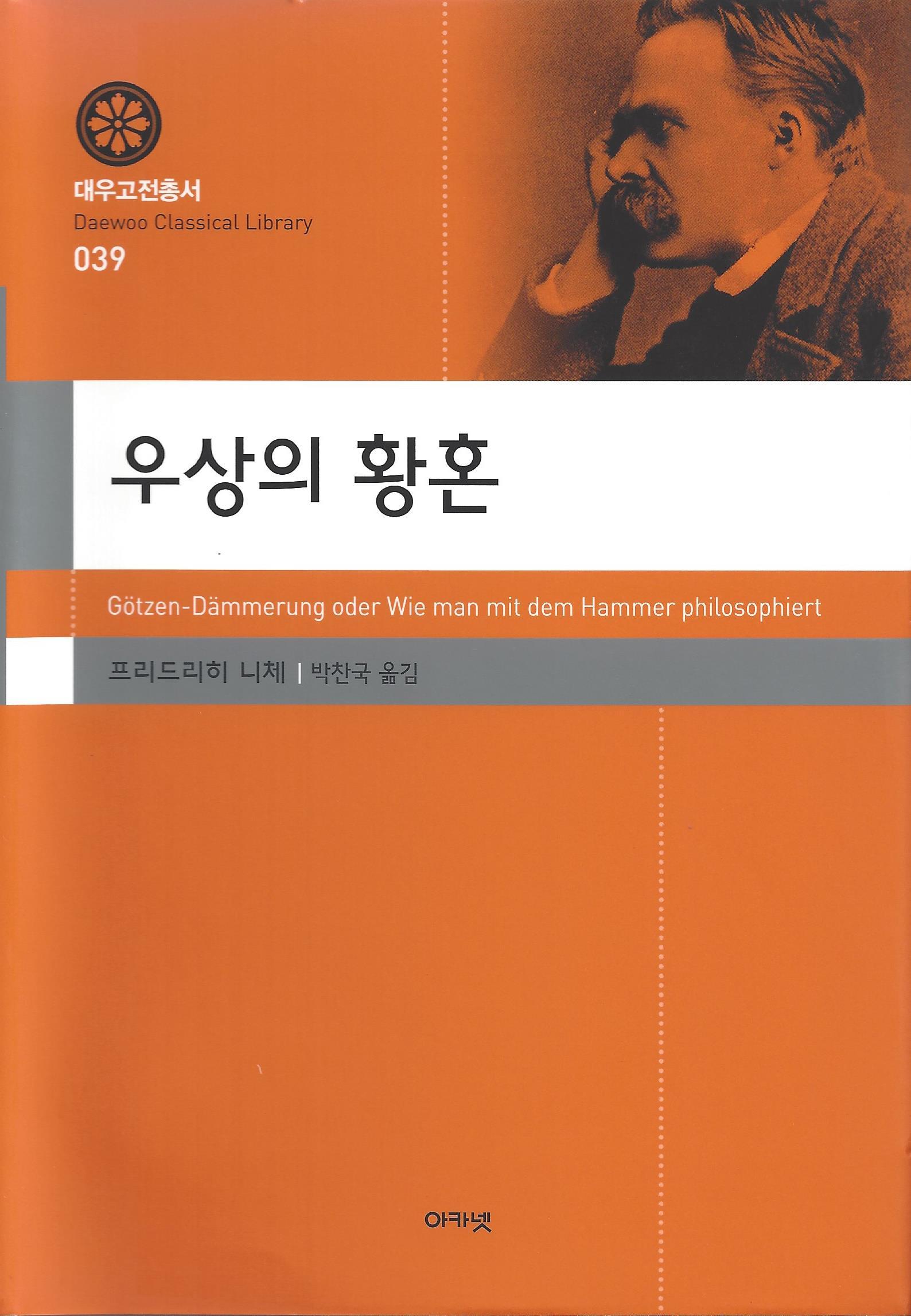 대우재단 대우고전총서 제39권 우상의 황혼 written by 박찬국 and published by 아카넷 in 2015