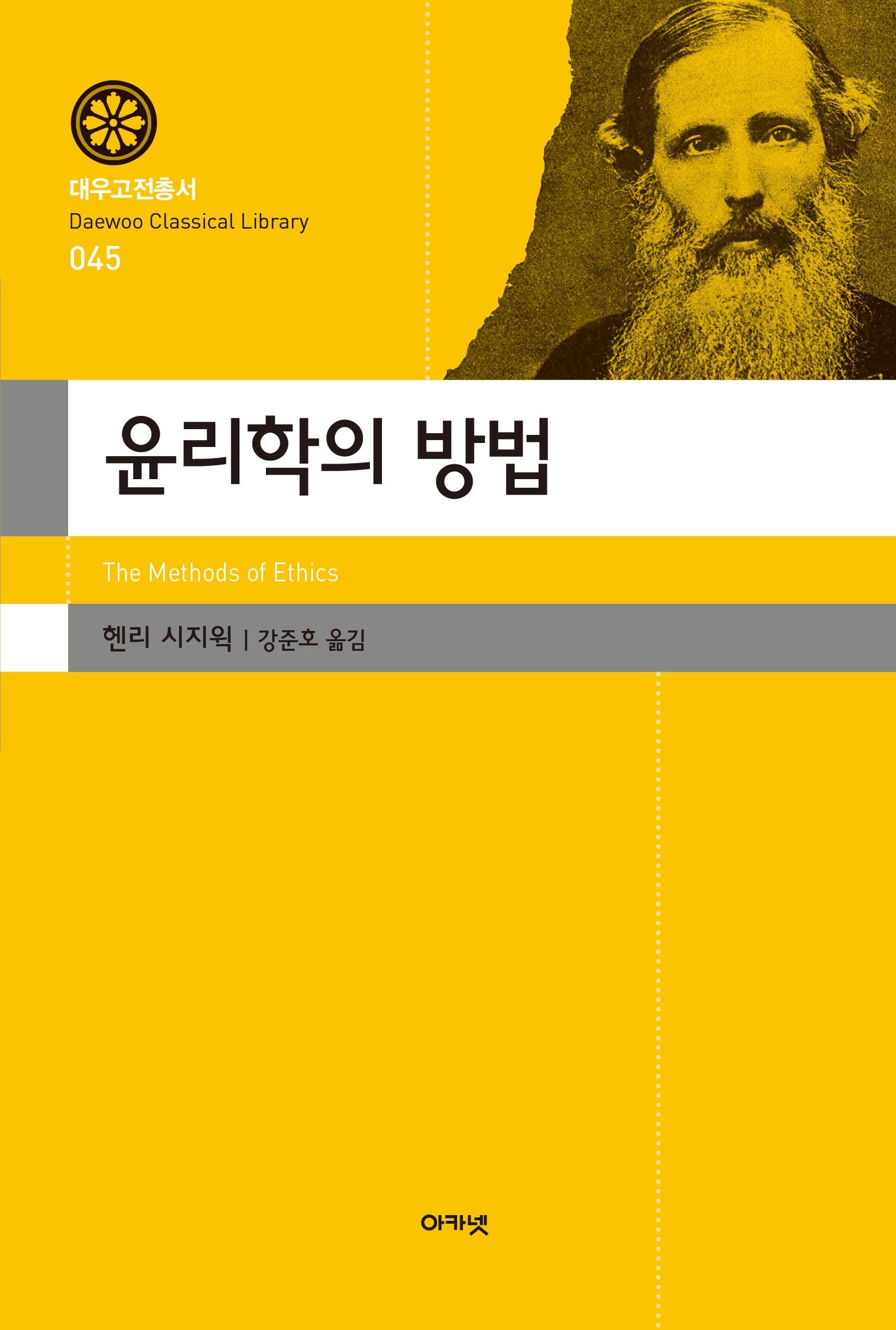 대우재단 대우고전총서 제45권 윤리학의 방법 written by 강준호 and published by 아카넷 in 2018