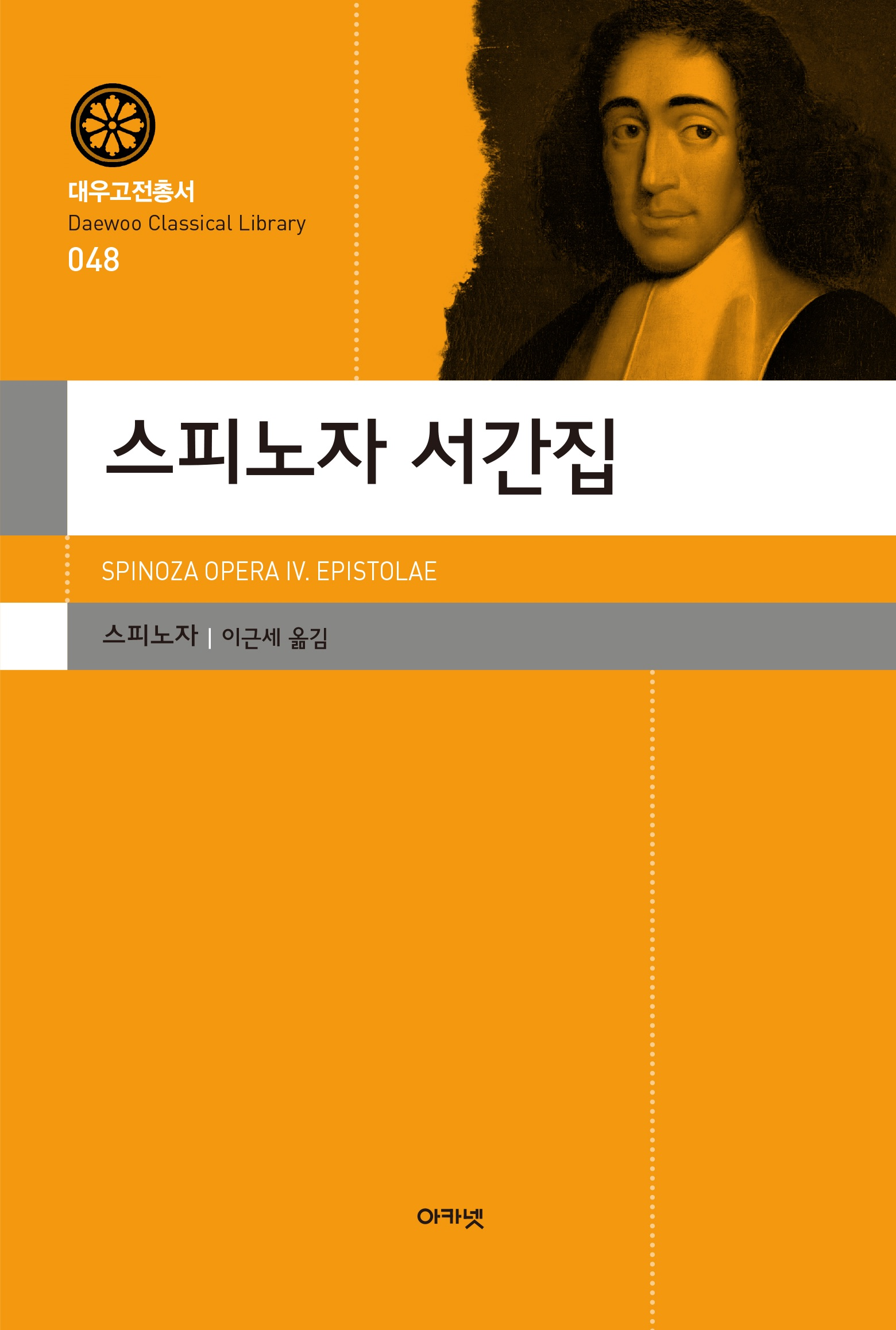 대우재단 대우고전총서 제48권 스피노자 서간집 written by 이근세 and published by 아카넷 in 2018