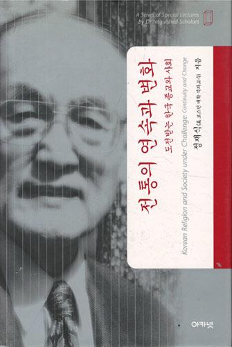 대우재단 석학연속강좌 제1권 전통의 연속과 변화 written by 정재식 and published by 아카넷 in 2004
