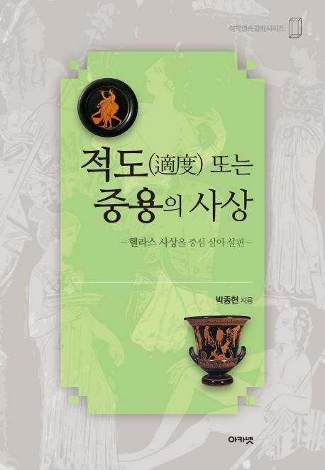 대우재단 석학연속강좌 제7권 적도 또는 중용의 사상 written by 박종현 and published by 아카넷 in 2014