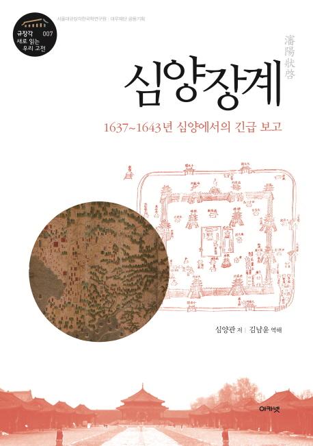 대우재단 규장각 새로읽는우리고전 제7권 심양장계 written by 김남윤 and published by 아카넷 in 2014