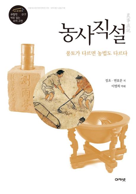 대우재단 규장각 새로읽는우리고전 제17권 농사직설 written by 이병희 and published by 아카넷 in 2018