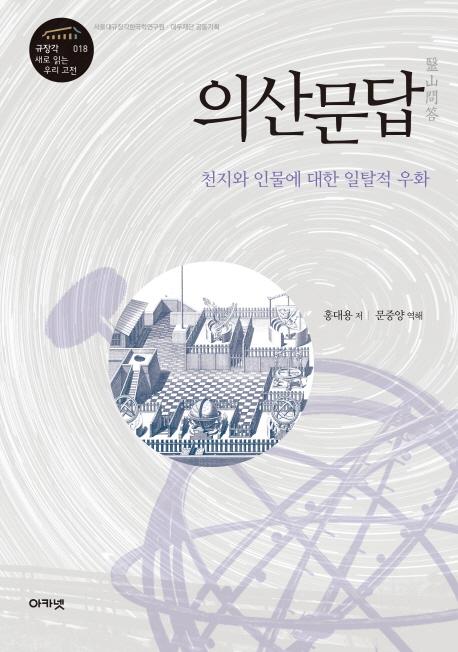 대우재단 규장각 새로읽는우리고전 제18권 의산문답 written by 문중양 and published by 아카넷 in 2019