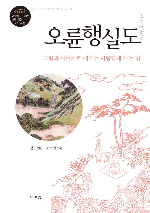 대우재단 규장각 새로읽는우리고전 제19권 오륜행실도 written by 이숙인 and published by 아카넷 in 2019
