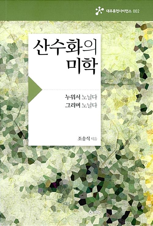대우재단 대우휴먼사이언스 제2권 산수화의 미학 written by 조송식 and published by 아카넷 in 2015
