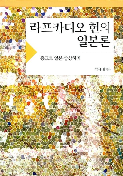 대우재단 대우휴먼사이언스 제4권 라프카디오 헌의 일본론 written by 박규태 and published by 아카넷 in 2015