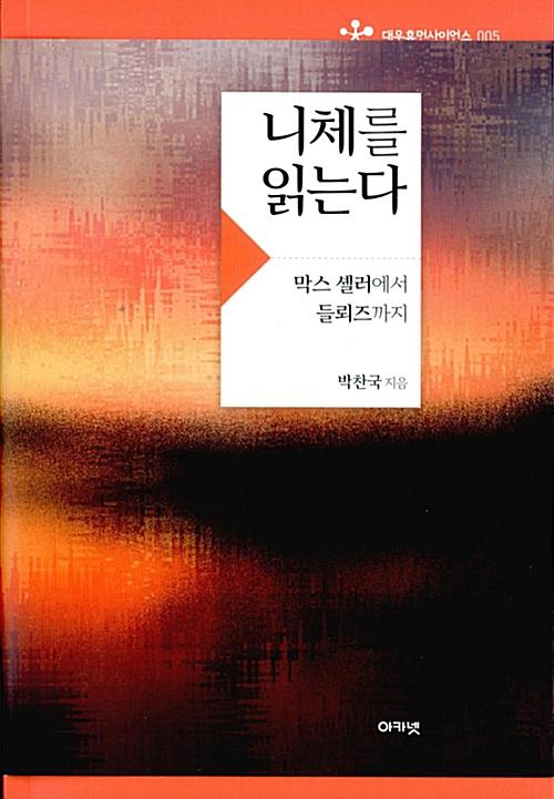 대우재단 대우휴먼사이언스 제5권 니체를 읽는다 written by 박찬국 and published by 아카넷 in 2015