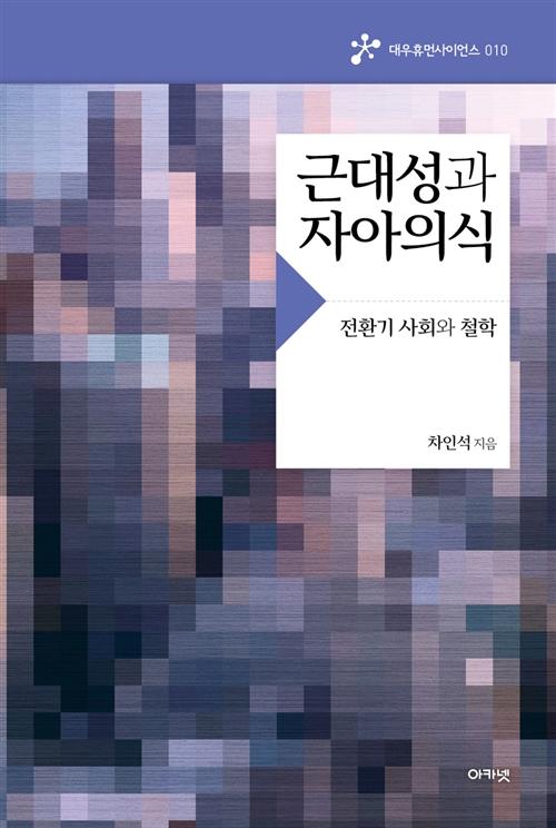 대우재단 대우휴먼사이언스 제10권 근대성과 자아의식 written by 차인석 and published by 아카넷 in 2016