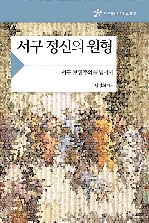 대우재단 대우휴먼사이언스 제12권 서구 정신의 원형 written by 남경희 and published by 아카넷 in 2016