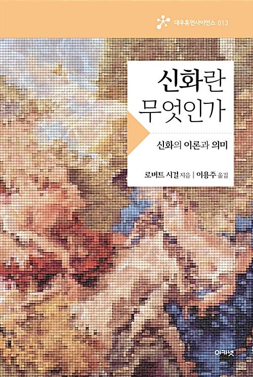 대우재단 대우휴먼사이언스 제13권 신화란 무엇인가 written by 이용주 and published by 아카넷 in 2017