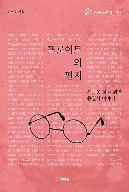 대우재단 대우휴먼사이언스 제14권 프로이트의 편지 written by 김서영 and published by 아카넷 in 2017
