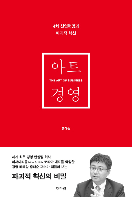 대우재단 대우휴먼사이언스 제22권 아트경영 written by 홍대순 and published by 아카넷 in 2018