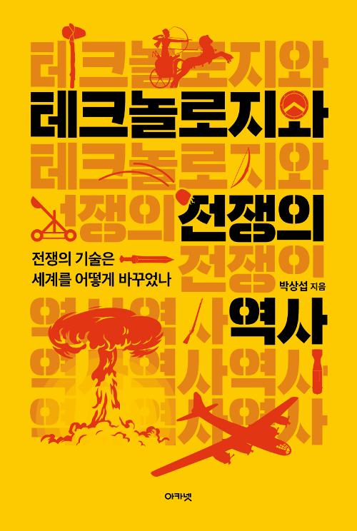 대우재단 대우휴먼사이언스 제24권 테크놀로지와 전쟁의 역사 written by 박상섭 and published by 아카넷 in 2018