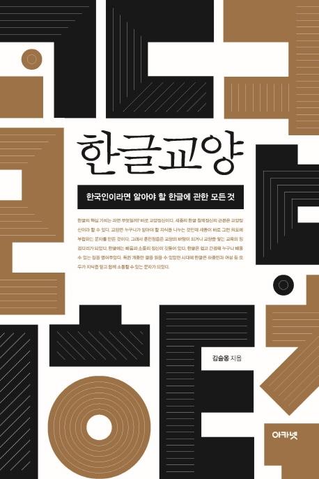 대우재단 대우휴먼사이언스 제25권 한글교양 written by 김슬옹 and published by 아카넷 in 2019