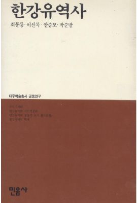 대우재단 대우학술총서 제18권 한강유역사 written by 최몽룡, 이선복, 안승모, 박순발 and published by 민음사 in 1993