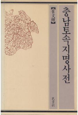 대우재단 대우학술총서 제2권 충남토속지명사전 written by 최문휘 and published by 민음사 in 1988