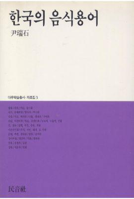 대우재단 대우학술총서 제3권 한국의 음식용어 written by 윤서석 and published by 민음사 in 1991