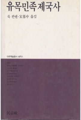 대우재단 대우학술총서 제1권 유목민족제국사 written by 송기중 and published by 민음사 in 1984