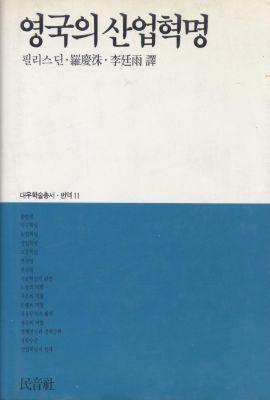 대우재단 대우학술총서 제11권 영국의 산업혁명 written by 나경수, 이정우 and published by 민음사 in 1987