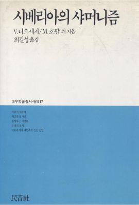 대우재단 대우학술총서 제17권 시베리아의 샤머니즘 written by 최길성 and published by 민음사 in 1988