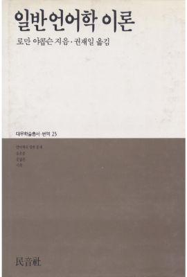대우재단 대우학술총서 제25권 일반언어학이론 written by 권재일 and published by 민음사 in 1989