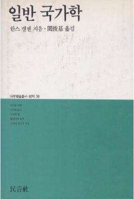 대우재단 대우학술총서 제30권 일반국가학 written by 민준기 and published by 민음사 in 1990
