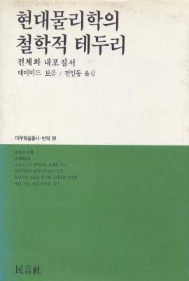 대우재단 대우학술총서 제39권 현대물리학의 철학적 테두리 written by 전일동 and published by 민음사 in 1991