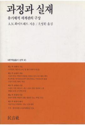 대우재단 대우학술총서 제45권 과정과 실재 written by 오영환 and published by 민음사 in 1991