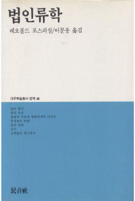 대우재단 대우학술총서 제48권 법인류학 written by 이문웅 and published by 민음사 in 1992