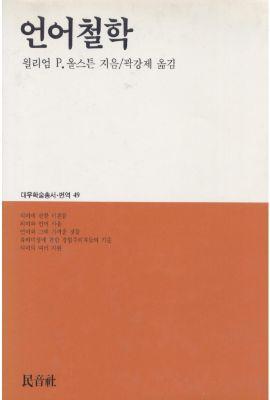 대우재단 대우학술총서 제49권 언어철학 written by 곽강제 and published by 민음사 in 1992