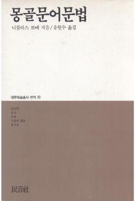 대우재단 대우학술총서 제52권 몽골문어문법 written by 유원수 and published by 민음사 in 1992