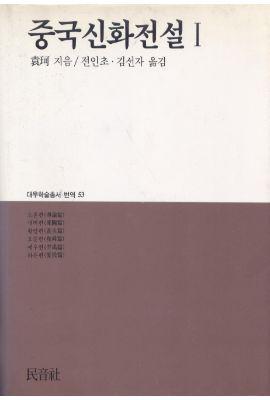 대우재단 대우학술총서 제53권 중국신화전설 1 written by 전인초, 김선자 and published by 민음사 in 1992