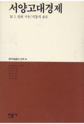대우재단 대우학술총서 제64권 서양고대경제 written by 지동식 and published by 민음사 in 1993