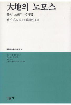 대우재단 대우학술총서 제74권 대지의 노모스 written by 최재훈 and published by 민음사 in 1995