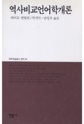 대우재단 대우학술총서 제82권 역사비교 언어학개론 written by 박기덕, 남성우 and published by 민음사 in 1995