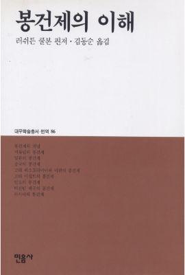 대우재단 대우학술총서 제86권 봉건제의 이해 written by 김동순 and published by 민음사 in 1996