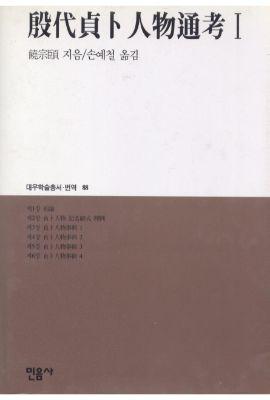 대우재단 대우학술총서 제88권 은대정복인물통고 1 written by 손예철 and published by 민음사 in 1996
