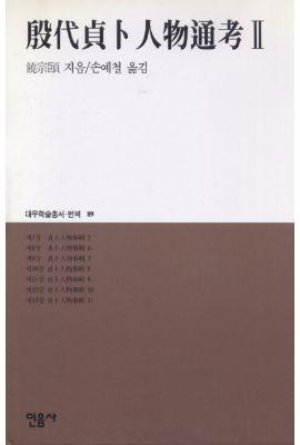 대우재단 대우학술총서 제89권 은대정복인물통고 2 written by 손예철 and published by 민음사 in 1996