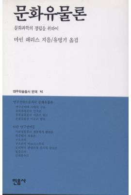 대우재단 대우학술총서 제92권 문화유물론 written by 유명기 and published by 민음사 in 1996