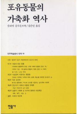 대우재단 대우학술총서 제93권 포유동물의 가축화역사 written by 김준민 and published by 민음사 in 1996