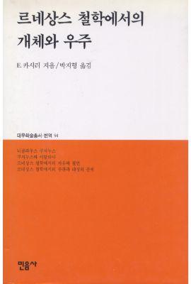 대우재단 대우학술총서 제94권 르네상스 철학에서의 개체와 우주 written by 박지형 and published by 민음사 in 1996