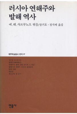 대우재단 대우학술총서 제97권 러시아 연해주와 발해역사 written by 송기호, 정석배 and published by 민음사 in 1996