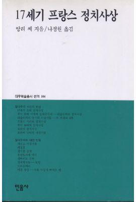 대우재단 대우학술총서 제104권 17세기 프랑스 정치사상 written by 나정원 and published by 민음사 in 1997