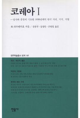 대우재단 대우학술총서 제115권 코레아 1 written by 김종규, 강경원, 손명철 and published by 민음사 in 1998