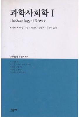 대우재단 대우학술총서 제119권 과학사회학 1 written by 석현호, 정창수, 양종회 and published by 민음사 in 1998