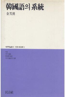 대우재단 대우학술총서 제1권 한국어의 계통 written by 김방한 and published by 민음사 in 1983