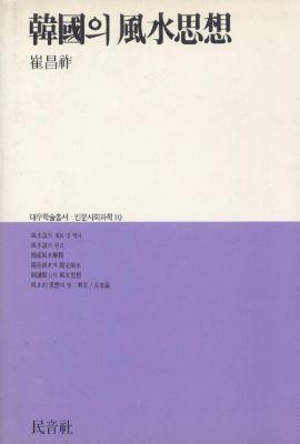대우재단 대우학술총서 제10권 한국의 풍수사상 written by 최창조 and published by 민음사 in 1984