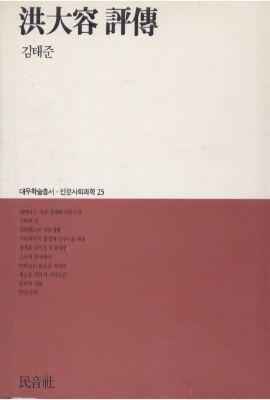 대우재단 대우학술총서 제25권 홍대용 평전 written by 김태준 and published by 민음사 in 1987
