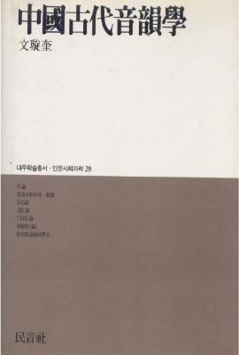 대우재단 대우학술총서 제28권 중국고대음운학 written by 문선규 and published by 민음사 in 1987